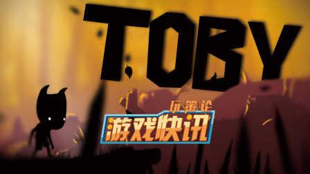 《托比:神秘的矿山》新预告,拯救黑暗中的小伙伴