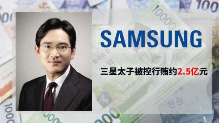 被控行贿430亿韩元,三星太子李在镕被提请批捕