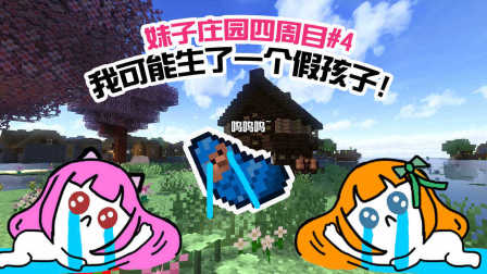 【五歌】妹子庄园4周目#P4——我们可能生了假孩子【我的世界&Minecraft】