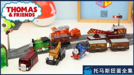 托马斯和他的朋友们 多多岛救援中心扭蛋全集 托马斯 迷你轨道 玩具