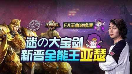 【FA王者必修课】27_迷の大宝剑,新晋全能王亚瑟!