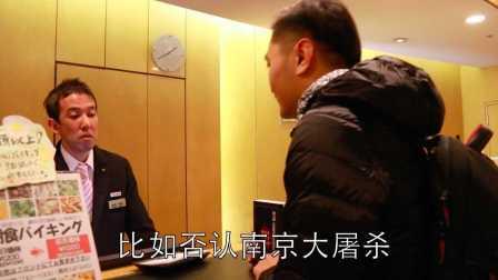 【JokeTV社会实验第25期】当面质问日本阿帕酒店管理人员