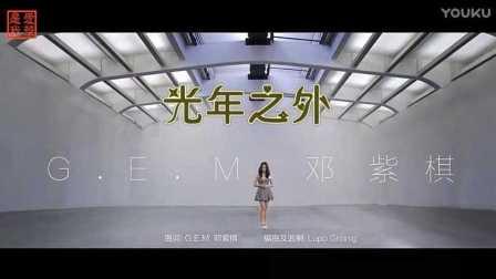 G.E.M. 邓紫棋 - 光年之外【KTV】