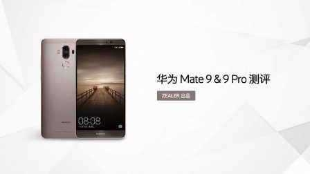 Mate 9 & 9 Pro 测评