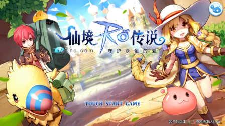 【仙境传说RO试玩 煊煊】妹子强烈推荐!瞒着老板也要玩的游戏