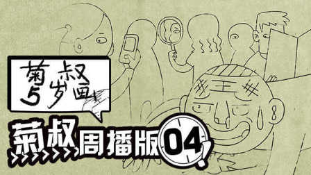 【菊叔5岁画】周播版第4集:纳尼?片子上映4集主角就挂了!?