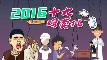 【飞碟说】2016十大蓝瘦香菇