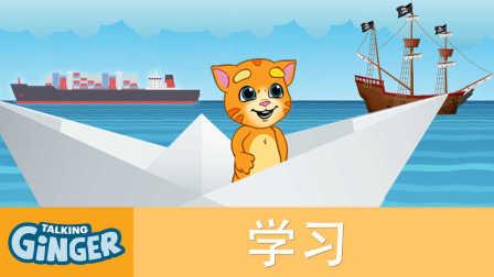 会说话的金杰猫-如果我能变大&神奇轮船&盖房子