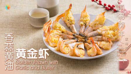 【日日煮】烹饪短片-香蒜黄油黄金虾