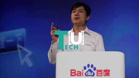 【范团视频】TechU:百度的另一面