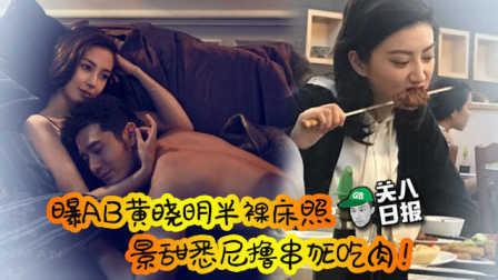 关爱八卦成长协会 第一季:曝AB黄晓明大尺度婚纱照 景甜悉尼撸串狂吃肉 441