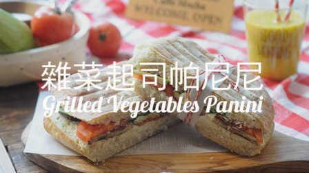 雜菜起司帕尼尼 ~ 意大利三文治【2017 第  4 集】Grilled Vegetables Panini Recipe 肥丁手工坊
