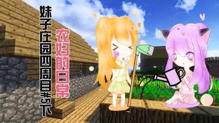 【五歌】妹子庄园4周目#P5下——农妇五橙的日常【我的世界&Minecraft】