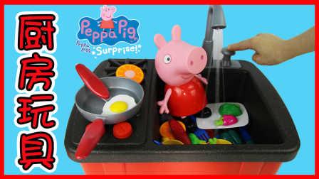 小猪佩奇厨房玩具洗菜做饭的过家家游戏 59