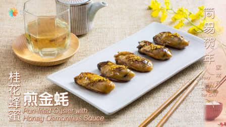 【日日煮】烹饪短片-桂花蜂蜜煎金蚝