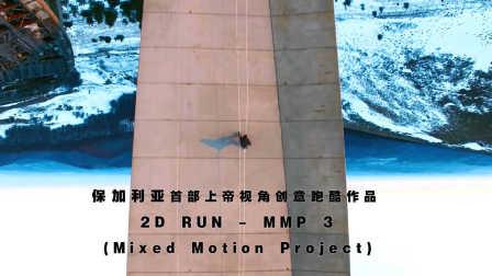 【洁癖男】保加利亚首部上帝视角创意跑酷作品2D RUN - MMP 3 (Mixed Motion Project)