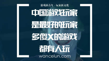 中国游戏玩家是最好的玩家,多傻X的游戏都有人玩。[玩策论游戏直播间]