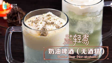 【E+轻煮】奶油啤酒(无酒精)