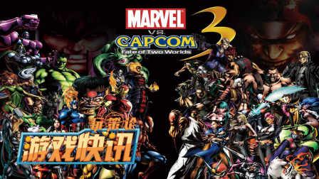 《终极漫画英雄vs卡普空3》确认登录PC,发售日期公布
