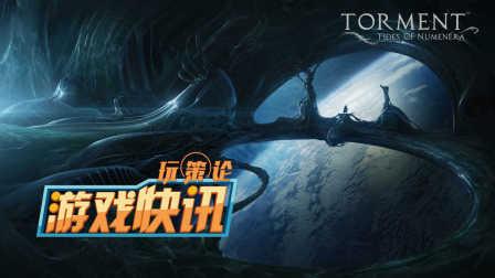 《折磨:扭蒙拉之潮》新宣传片展示战斗系统和元素