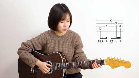 我要你 Nancy吉他教学