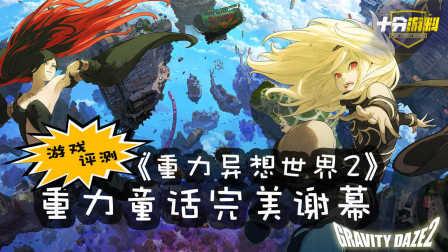 十分游料:《重力异想世界2》评测 重力童话完美谢幕
