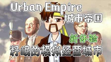 ★城市帝国★Urban Empire《籽岷的模拟经营城市 新体验》