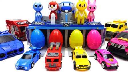 最强战士 迷你特工队 魔幻车神 变形金刚 汽车 变形金刚 奴才玩具 学习颜色与玩具 汽车变压器 惊喜鸡蛋