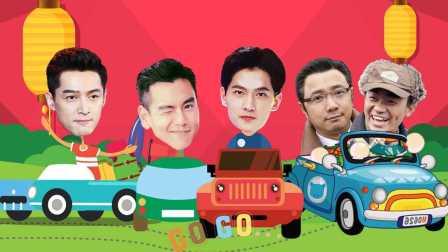 吟笑派创意搞笑视频 2017:春节去哪儿 杨洋 胡歌等老司机放大招 03