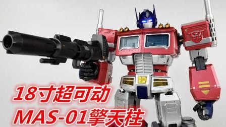 [刘哥模玩]大而不精?MAS-01超可动18寸擎天柱(变形金刚)209
