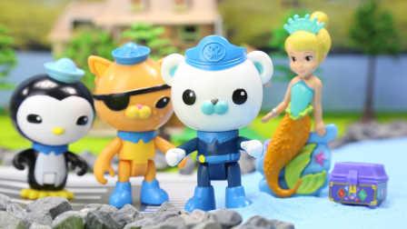 『奇趣箱』海底小纵队玩具视频:美人鱼公主声音被巫婆抢走,海底小纵队和小猪佩奇帮忙找回2