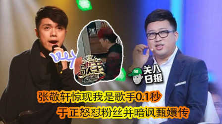 [关八日报]:张敬轩惊现我是歌手0.1秒 于正怒怼粉丝并暗讽甄嬛传!