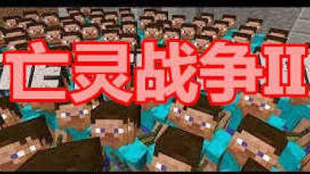 大海解说 我的世界minecraft 亡灵战争II丧尸攻城