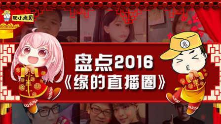 主播真会玩八卦篇:盘点2016 缘的直播圈视频