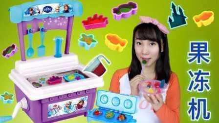 DIY食玩之迪士尼果冻机 新魔力玩具学校