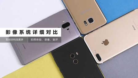 「科技美学」四大旗舰对决 iPhone7P/三星S7edge/华为Mate9/小米MIX (第八季)中篇