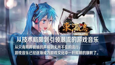 东瀛志VR版:从技术局限到引领潮流的游戏音乐