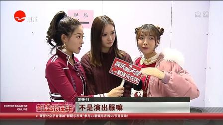 20170123《新娱乐在线》春晚播报SNH48CUT