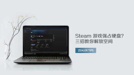Steam 游戏强占硬盘?三招教你解放空间