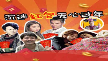 淮秀帮创意配音:春节全民贺岁片:《我可能抢了假红包》 157
