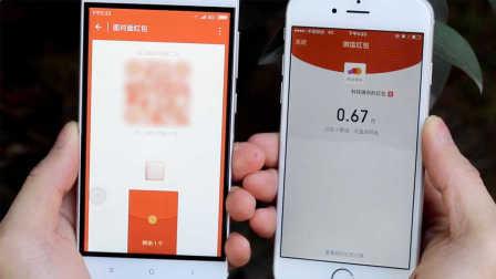 【科技微讯】微信又更新了:面对面红包,非常赞!