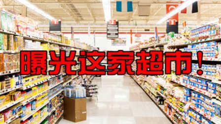 曝光这家超市!第一次听说这样的事情!