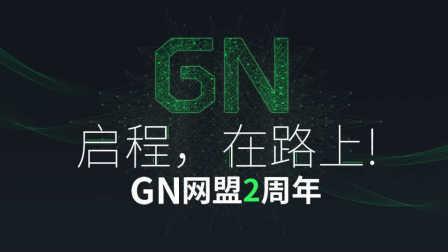 启程,在路上!——GN网盟两周年