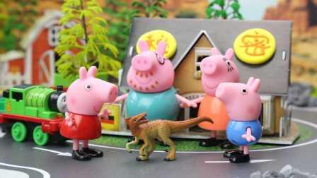 『奇趣箱』小猪佩奇玩具视频:小猪佩奇一家的秘密是什么呢?恐龙蛋是谁的秘密呢?