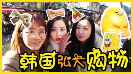 0216 美美的韩国弘大学生购物记vlog