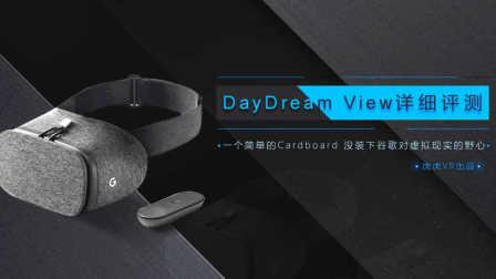 [虎虎VR出品]谷歌Daydream VR详细评测,一款79美元的Cardboard