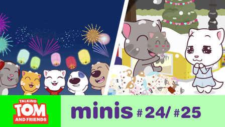 《会说话的迷你家族》 第24集 新年又到,新年快乐!/第25集 汤姆战胜娃娃机