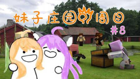 【五歌】妹子庄园4周目#P8——五橙妇妇招工记!