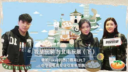 [我是玩家]台北电玩展(下)