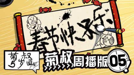 【菊叔5岁画】周播版第5集:菊叔的忧郁